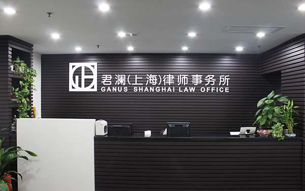 君澜(上海)律师事务所
